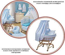 Кроватка-люлька Italbaby Dolci Magie